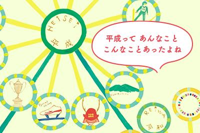 ライフスタイル・オブ・信州「平成って あんなこと こんなことあったよね 長野県のしあわせトピックス」