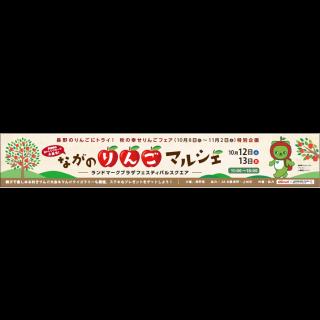 """【日程および内容変更のお知らせ】ながの""""りんご""""マルシェ@横浜ランドマークタワー"""