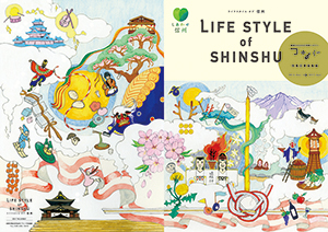 LIFESTYLE of SHINSHU