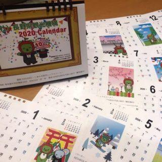 アルクマ卓上カレンダー2020年版が入荷♪