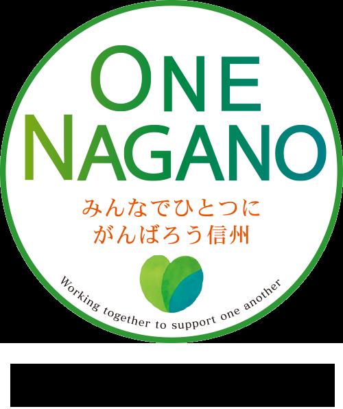「ONE  NAGANO」はみんなで復興に取り組もう!!という合言葉です。