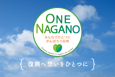 ライフスタイル・オブ・信州「合言葉はONE NAGANO 復興へ想いをひとつに」