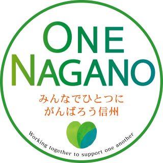 ~銀座NAGANO「ONE NAGANO」プロジェクト~<br>「ONE NAGANO」の合言葉の下、銀座NAGANOで復興キャンペーンを実施します