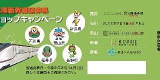 北陸新幹線延伸県アンテナショップキャンペーン 当選番号発表!