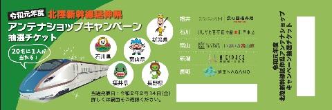 hokuriku_ticket