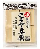 信州産大豆こうや豆腐