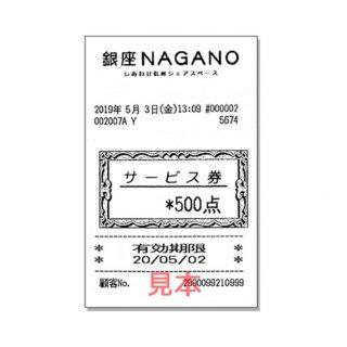 休業に伴う銀座NAGANO「サービス券」の有効期限延長について