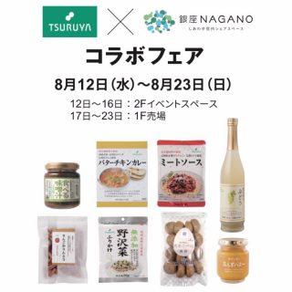 「TSURUYA×銀座NAGANO コラボフェア」開催のお知らせ
