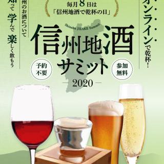 9月18日(金)はシードルの会!!<br>オンラインで乾杯! 信州地酒の魅力が学べる「信州地酒サミット2020」が開催されます!