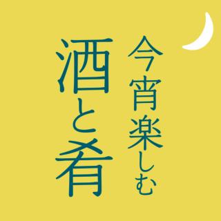 銀座NAGANO 唎酒師・玉岡あずみの<br>今宵楽しむ 酒と肴