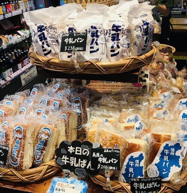 取り寄せ 牛乳 長野 お 県 パン 【牛乳パン@長野】地元民おすすめ有名店&人気店の牛乳パン一覧♡発祥の由来とイラストの謎