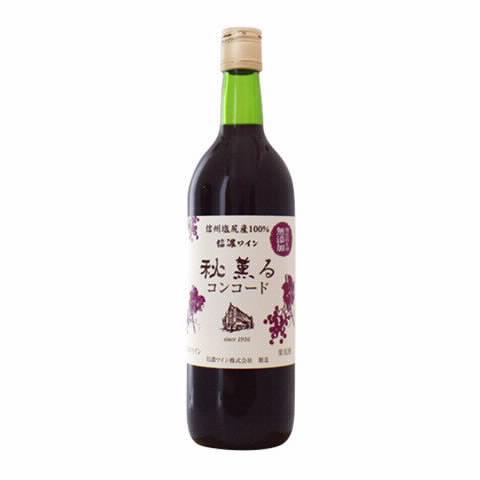 信濃ワイン 秋薫る