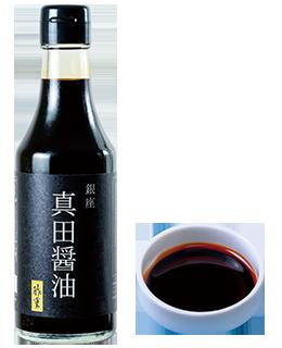 銀座真田醤油
