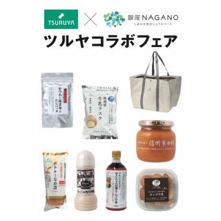 1月9日から!「TSURUYA コラボフェア」開催のお知らせ