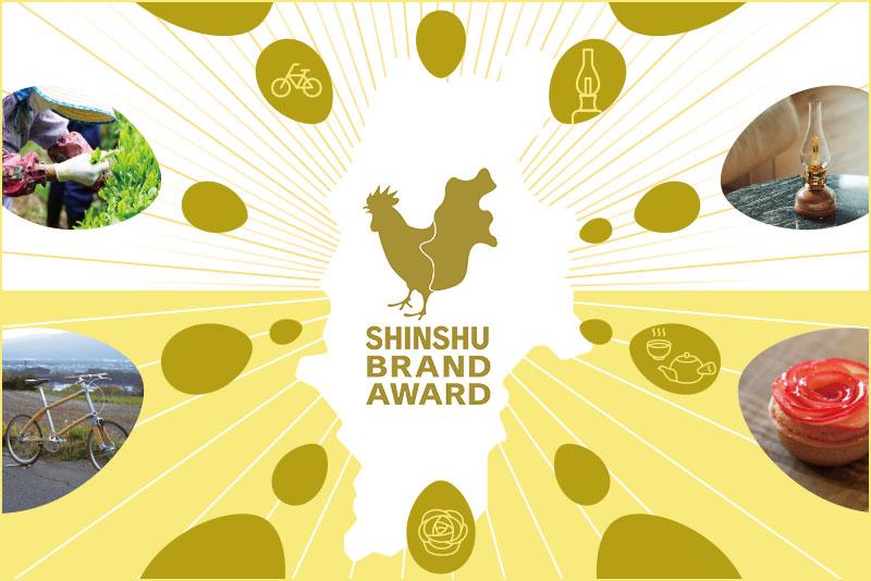 ライフスタイル・オブ・信州「信州ブランドアワード2020大特集 信州ブランドを支える珠玉の逸品」