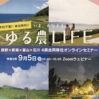 【長野×新潟×富山×石川4県合同移住オンラインセミナー】を開催します