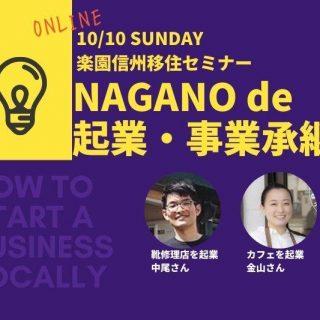 楽園信州移住セミナー 「NAGANO de 起業・事業承継」
