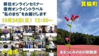 10/24(日)5階フロアオープン!オンラインイベント開催のお知らせ